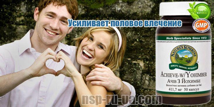 Ачив с Йохимбе НСП бад NSP в капсулах - повышение потенции мужчин, г.Москва…