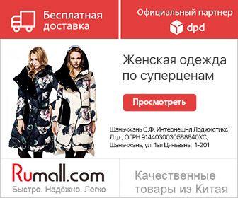Китайский гипермаркет. Товары из Китая. Rumall.com – китайский маркетплейс, ориентированный на российский рынок. Rumall.com
