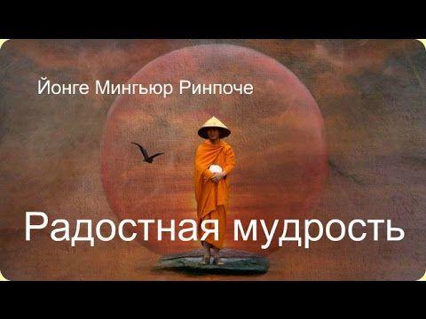 Йонге Мингьюр Ринпоче - Радостная мудрость