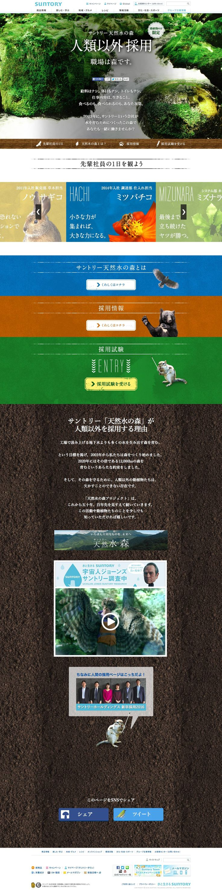 http://www.suntory.co.jp/company/cm/forest-recruit/