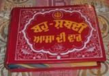 Pothi - Sacred Book: Sacred Books