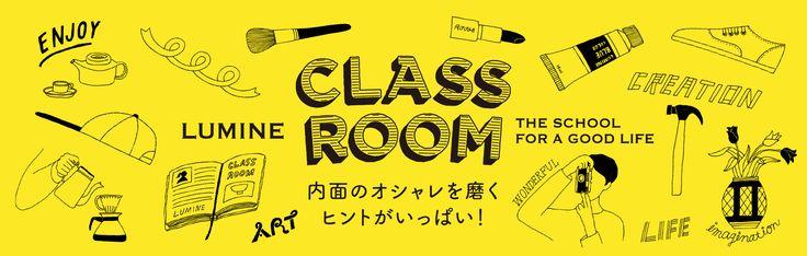 CLASS ROOM - 内面のオシャレを磨くヒントがいっぱい!