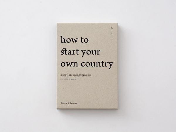 How to Start Your Own Country by Wang Zhi-Hong Studio, via Behance