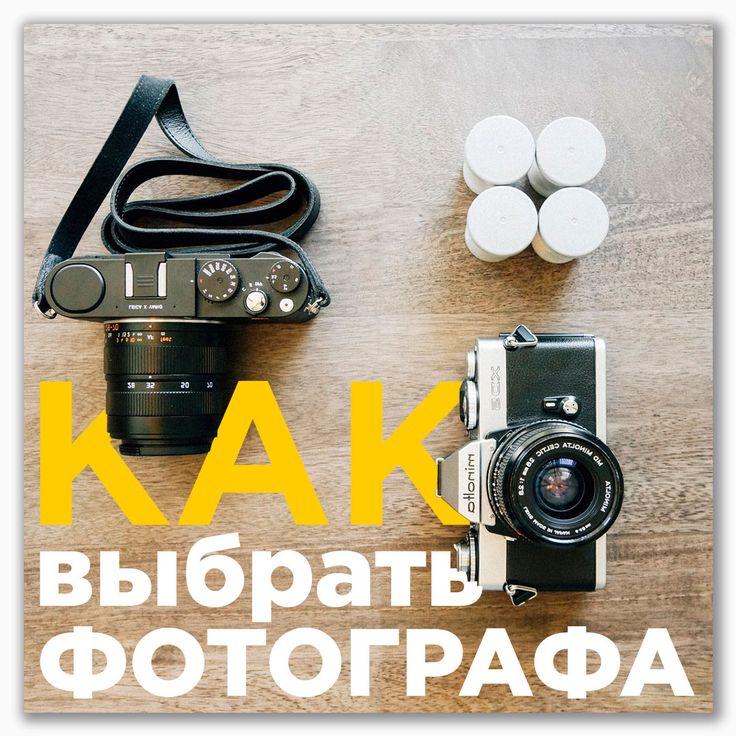 👉Ставим лайк ❤️, читаем текст, делаем как надо😃!👈 ✅Что спрашивать у фотографа✅ ☝️Итак, основные вопросы, которые стоит обсудить: 1️⃣Прежде всего, просмотрите портфолио вашего фотографа и поинтересуйтесь, как долго он занимается фотографий, фотографировал ли он раньше свадебные церемонии. 2️⃣Уточните, как вы будите забирать фотографии. Обычно стоимость фото сессии зависит от того на каких носителях будут сохранены фотографии, сколько кадров будет сделана и как они будут обработаны…
