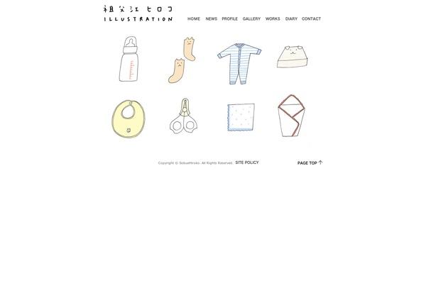 http://sobuehiroko.com  祖父江ヒロコ  イラストレーション  [イラスト]味のある線画、構図