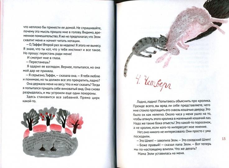 Файн Энн. Дневник кота-убийцы. Возвращение кота-убийцы.