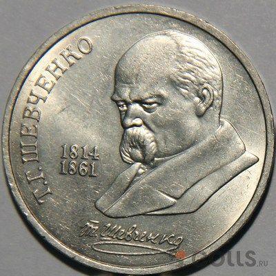 1 рубль Шевченко 1989 фото