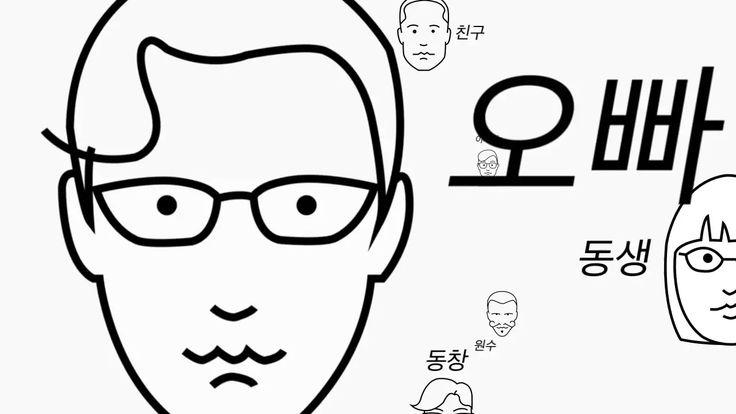 Typo_MotionGraphic_장기하 와 얼굴들 on Vimeo