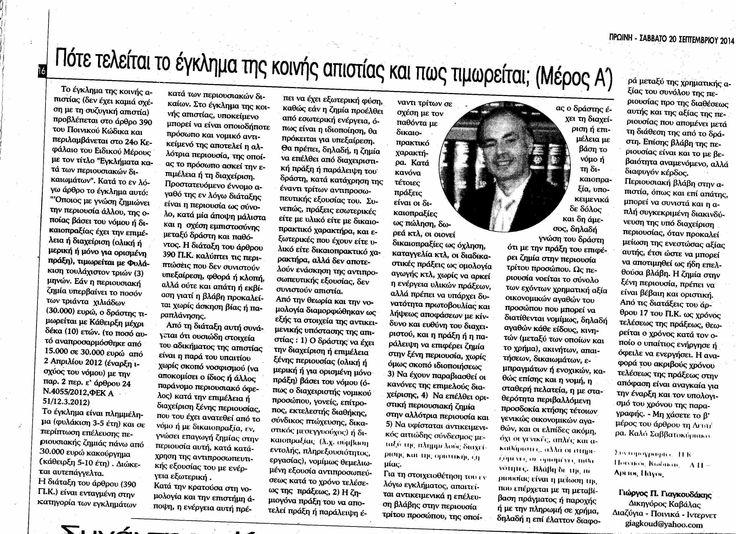 Σχετικά με το έγκλημα της κοινής απιστίας - Επισκεφθείτε το Νομικό Blog μου με αρθρογραφία, χρήσιμες πληροφορίες και ενημέρωση πάνω σε νομικά θέματα διαζυγίων, ποινικού και αστικού δικαίου  από το δικηγόρο Καβάλας Γιώργο Γιαγκουδάκη.- https://kavala-lawyer.blogspot.gr