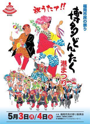 福岡のゴールデンウィークといえば、「博多どんたく」です。         poster.jpg         福岡県民の中で有名なジンクス・・・それは・・・    「どんたくはいつも雨rain」    必ず降るとは限らないものの、ゴールデンウィーク前のこの時期、  「どんたくは雨だしなぁ。」という言葉をあちらこちらで耳にします。    今年の天気予報は、今のところ雨は降らないようですが・・・?  寒い日の続いた4月。ゴールデンウィークくらいは晴れてほしいものです。    ・・・とは言いながらも、    5月3日からは舞台「島田洋七のお笑い佐賀のがばいばあちゃん」が始まり、  弊社スタッフは皆、どんたく、ましてやゴールデンウィークどころではなく、  朝から晩まで博多座にこもりっきりなのです。     雨が降る=屋根のあるところに人が流れる     屋根のあるところ=博多座にたくさんの人が来る    なんて、安易な考えも頭をよぎりつつ、  毎年200万人を超える人が集まるという「博多どんたく」に負けないくらい、  博多座も盛り上げて行きたいと思います!…
