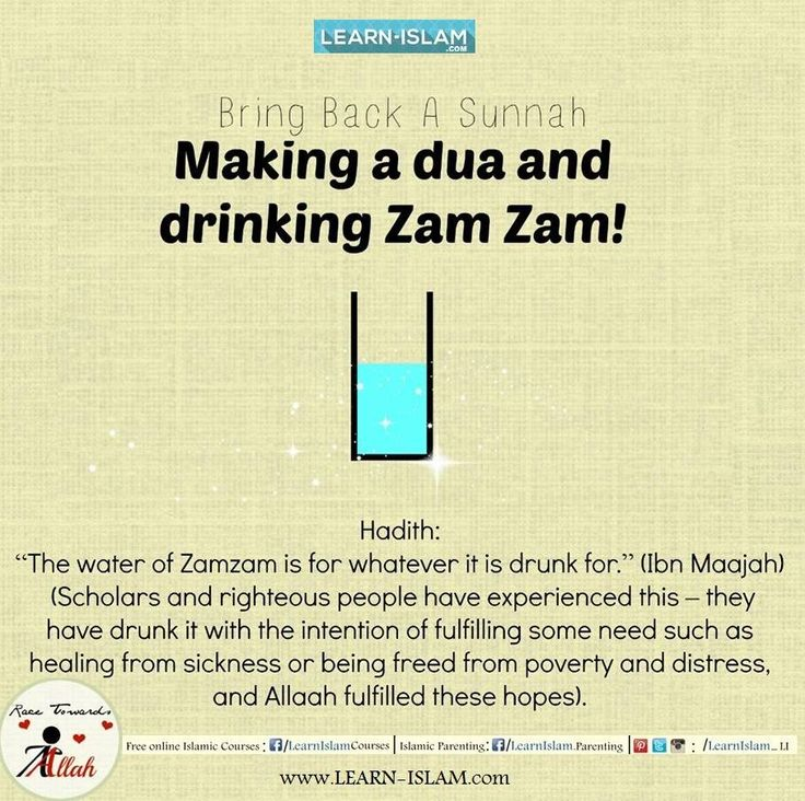 "The Messenger of Allaah (peace and blessings of Allaah be upon him) said: ""The water of Zamzam is for whatever it is drunk for."" (Narrated by Ibn Maajah, 3062; this is a hasan hadeeth. Scholars and righteous people have experienced this – they have drunk it with the intention of fulfilling some need such as healing from sickness or being freed from poverty and distress, and Allaah fulfilled these hopes).  #Islam #Quran #Sunnah #Hadeeth #Hadith #Muslim #Aqeedah #Ummah #Muslimah #Hijad #Dua"