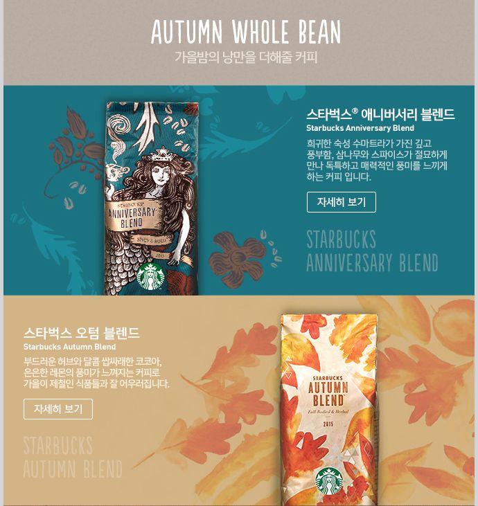 [스타벅스] 커피 향이 깊어지는 계절, 한층 더 풍부해진 스타벅스의 가을을 만나보세요!