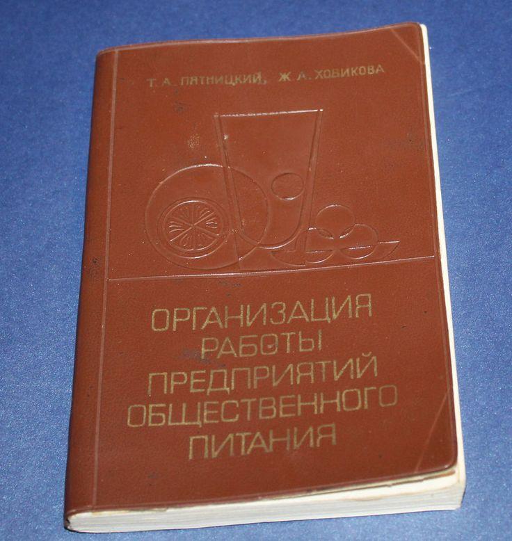 1978 Russian Cookbook USSR manual bar restaurant cocktail alcohol vodka recipe