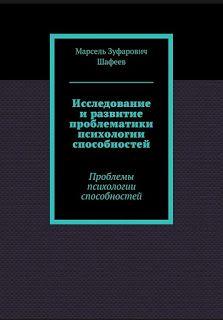 Книжная витрина.: Исследование и развитие проблематики психологии сп...