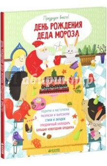 Татьяна Нилова - День рождения Деда Мороза. Празднуем вместе! обложка книги