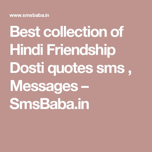 Best collection of Hindi Friendship Dosti quotes sms , Messages – SmsBaba.in