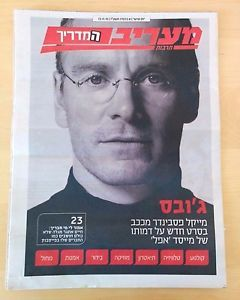 Michael Fassbender: Hebrew Magazine Newspaper, 2016, Israel
