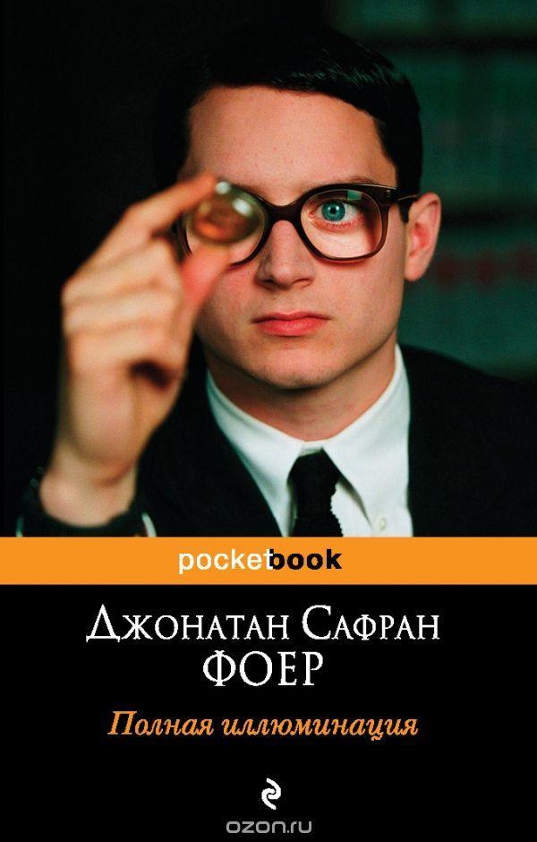 Полная иллюминация - Джонатан Сафран Фоер » Book - Любимые книги