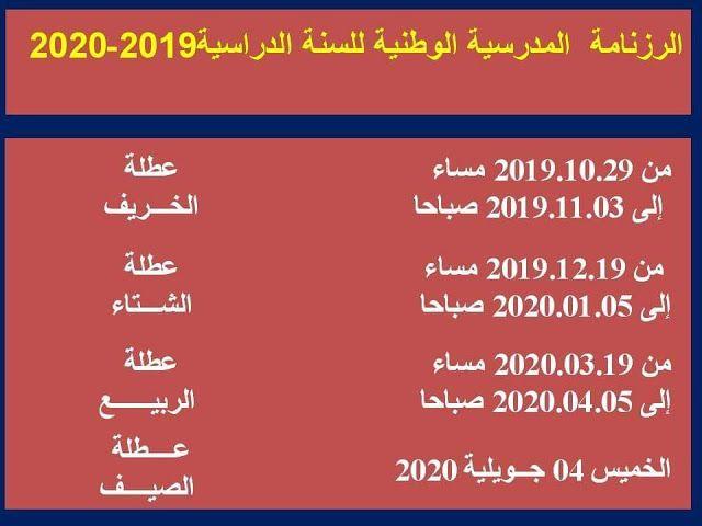 رزنامة العطل المدرسية 2020 الجزائر Http Www Seyf Educ Com 2019 10 2020 7 Html Mobile Boarding Pass Boarding Pass