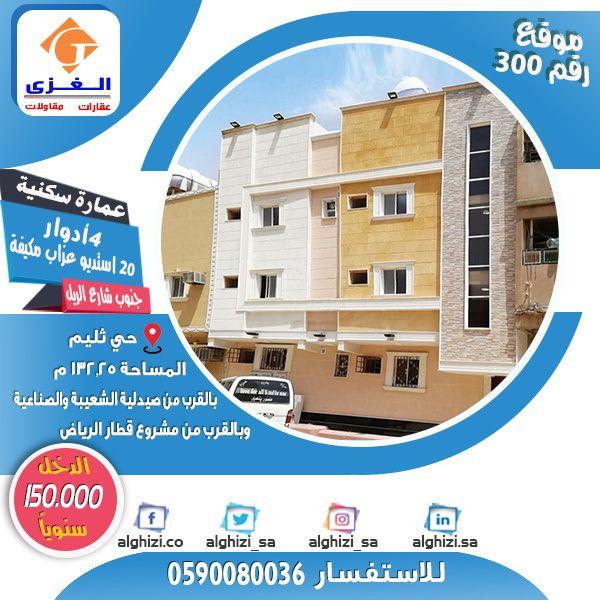 فرصة استثمارية رائعة بدخل سنوي مميز موقع رقم 300 للبيع عمارة سكنية بحي ثليم جنوب شارع الريل وبالقرب من مشروع قطار الرياض Desktop Screenshot Screenshots
