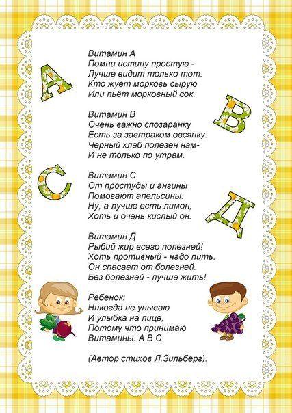 Стихи для малышей про овощи, фрукты и витамины, которые в них содержатся.... фото #10
