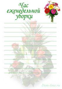 Шаблон контрольного журнала флай леди цветы - Еженедельный час уборки