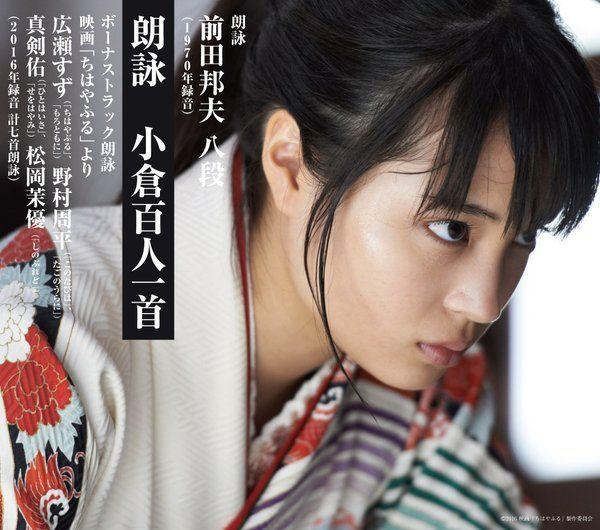 ちはやふる公式 @chihaya_koshiki 3月18日 そして、「百人一首」の朗詠CDも作って頂きました♪ジャケットは末次先生デザインなんです!! そして、ボーナストラックも超豪華!! http://www.110107.com/mob/pageShw.php?site=OTONANO&ima=4715&cd=chihaya … 百人一首の世界も楽しんで下さいね( ☆∀☆)