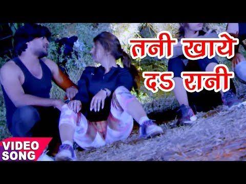 HD VIDEO - तन खय द रन - Nathuniye Pe Goli Maare 2 - Bhojpuri Hit Songs 2017