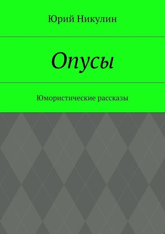 Опусы. Юмористические рассказы #читай, #книги, #книгавдорогу, #литература, #журнал