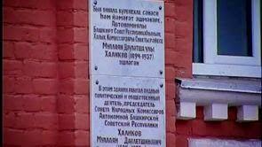 Başkurt Kişilik - Mullayan Halikov (Муллаян Халиков - Личность в башкирской истории)