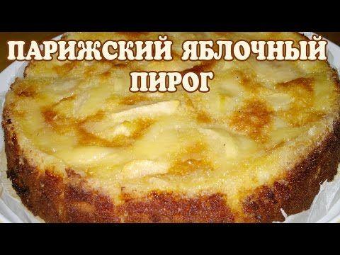 Яблочный пирог. Парижский яблочный пирог | Видео на Запорожском портале