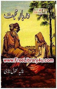 best urdu novels pdf free download