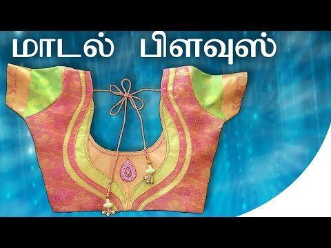 f017db46460f1e Model blouse cutting and stitching
