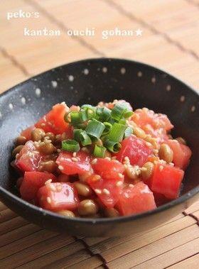 簡単旨ウマ☆ポン酢でオリーブトマト納豆☆