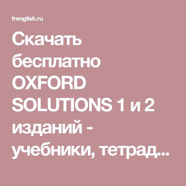 Скачать бесплатно OXFORD SOLUTIONS 1 и 2 изданий - учебники, тетради, аудио диски, ответы, тесты. УМК английского языка от 14 до 19 лет. Solutions підручник решебник відповіді ключі завантажити скачати безкоштовно