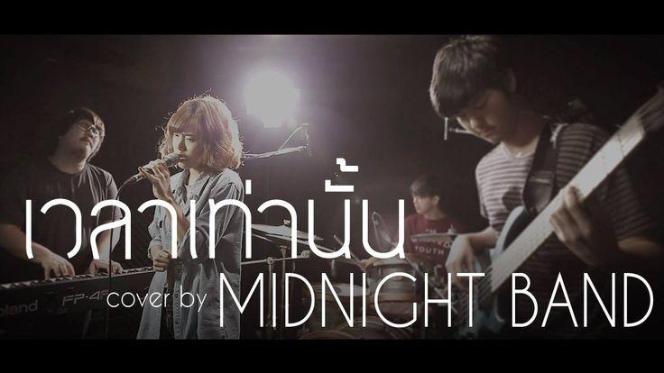 29th week เวลาเท่านั้น - Bodyslam (Cover)   Midnight Band