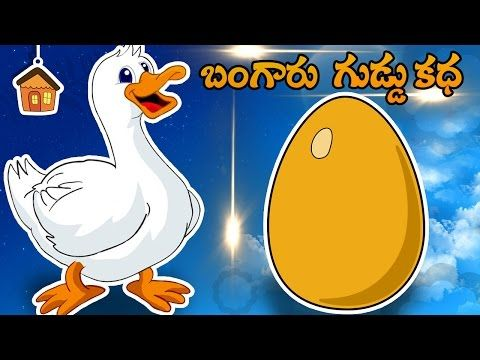 Telugu Short Stories | Bangaru Bathu Guddu | Moral Stories For Kids | Bommarillu - YouTube