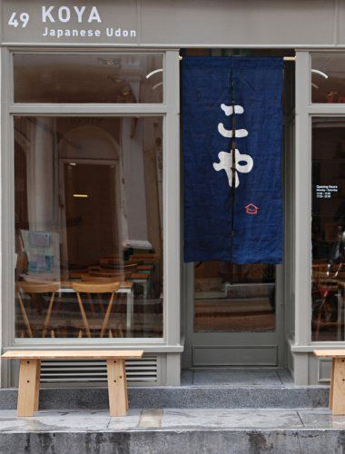 Koya, 49 Frith Street, London. My favourite noodle house. Expect authenticity and deliciously fresh Udon (made daily on site; they knead their dough the traditional way, with their feet.).The above image is taken from koya.co.uk.