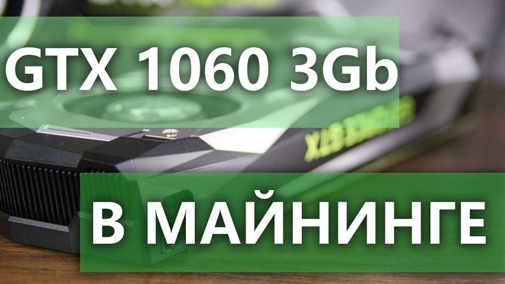 Окупаемость GTX 1060 3Gb в майнинге