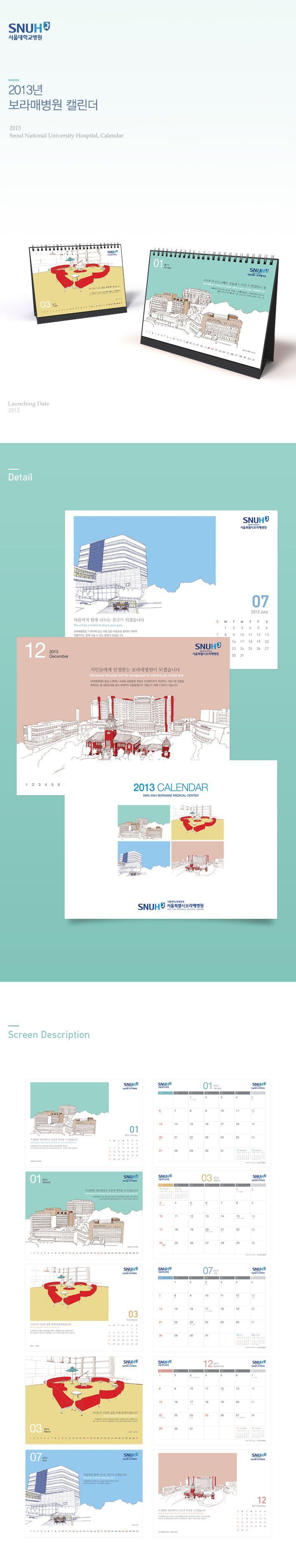 2013 Seoul National Univ. Hospital Calendar #edacom