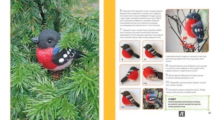 Иллюстрация 7 из 28 для Новогодние украшения из войлока. 18 теплых идей - Светлана Исаева | Лабиринт - книги. Источник: Лабиринт