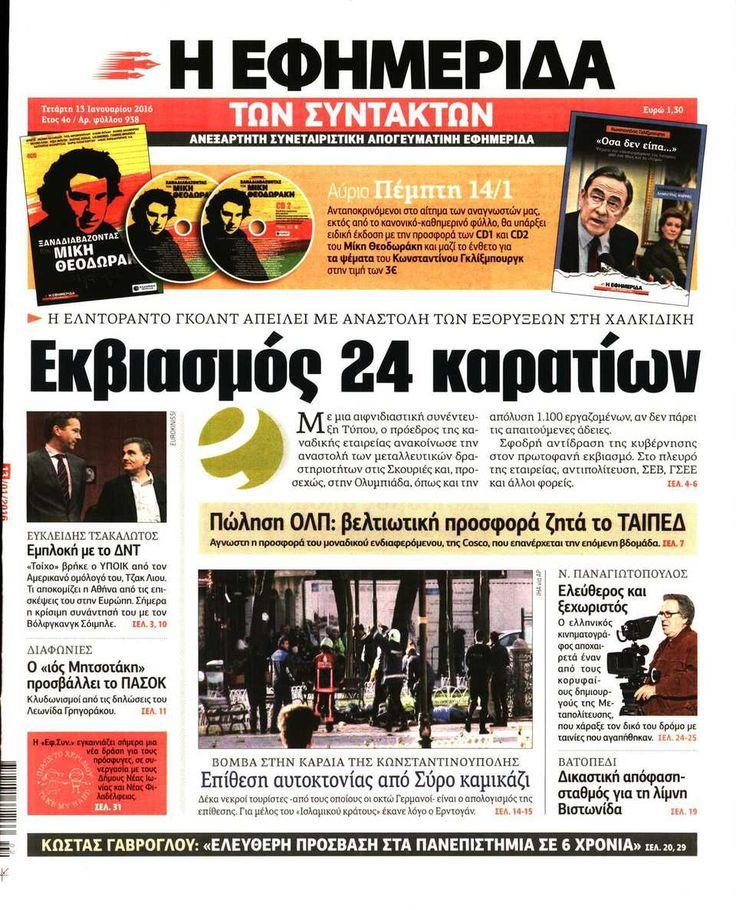 Εφημερίδα Η ΕΦΗΜΕΡΙΔΑ ΤΩΝ ΣΥΝΤΑΚΤΩΝ - Τετάρτη, 13 Ιανουαρίου 2016