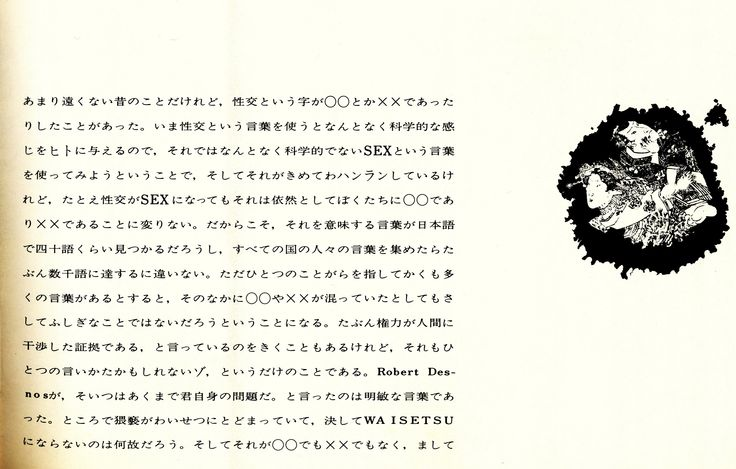 "[ DIALOGUE 3, May 1973,] (continued)  ""Obscenity and Plagiarism,"" column by Kansuke Yamamoto. 『わいせつ と ひょうせつ』1973年5月 DIALOGUE 3号掲載"