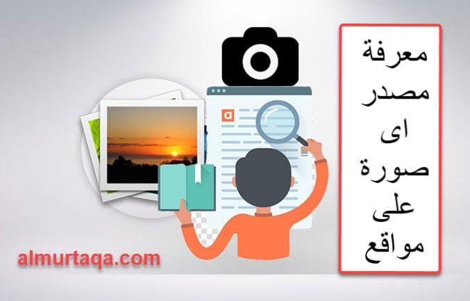 5 طرق معرفة مصدر الصورة الأصلي من الأنترنت Tech Company Logos Company Logo Logos