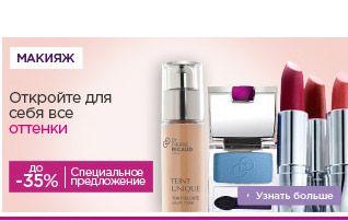 Безупречный макияж – так легко! Специальное предложение  до -35 %