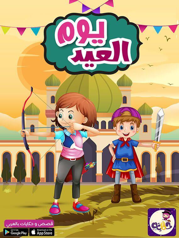 قصص اطفال عن العيد مصورة قصة يوم العيد قصص للاطفال قبل النوم بالعربي نتعلم Arabic Kids Stories For Kids Mario Characters
