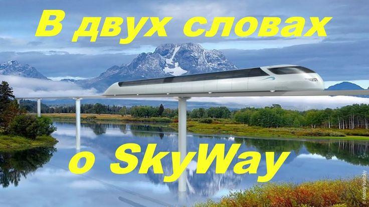 SkyWay Презентация в двух словах★ Стать совладельцем компании будущего - легко!  ★➡ http://pro-skyway.blogspot.ru/