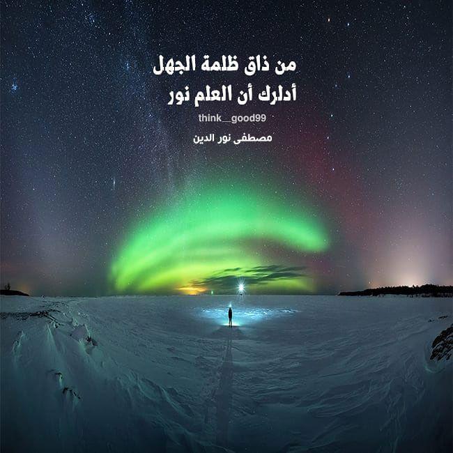 كتابات من ذاق ظلمة الجهل أدرك أن العلم نور مصطفى نور الدين Natural Landmarks Landmarks Northern Lights