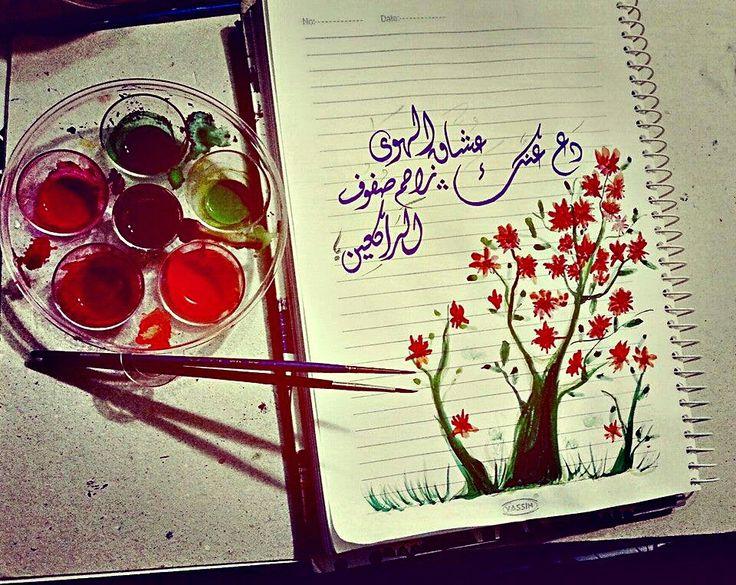 Calligraphy #arabic_calligraphy  دع عنگ عشاق الهوي ، زاحم صفوف الراكعين