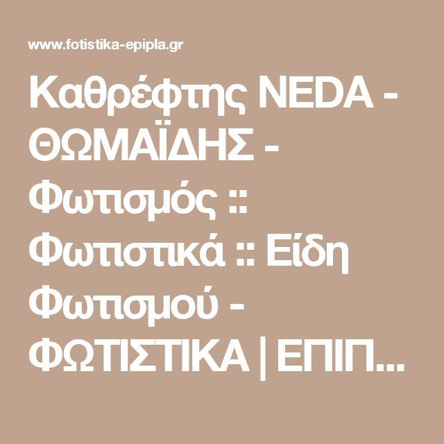 Καθρέφτης NEDA - ΘΩΜΑΪΔΗΣ - Φωτισμός :: Φωτιστικά :: Είδη Φωτισμού - ΦΩΤΙΣΤΙΚΑ   ΕΠΙΠΛΑ   ΔΙΑΚΟΣΜΗΣΗ / fotistika-epipla.gr